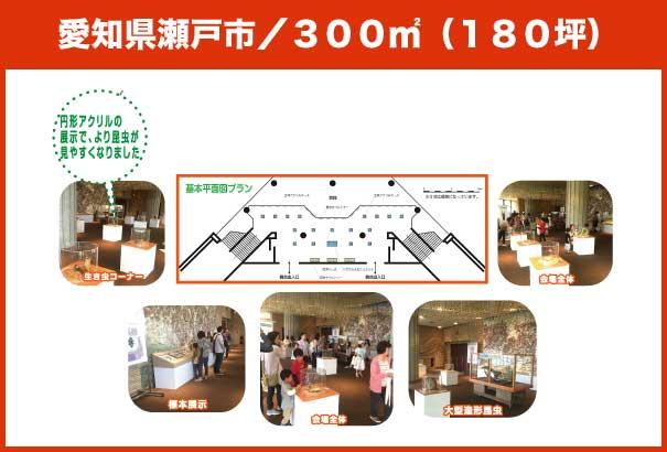 愛知県500㎡(150坪)