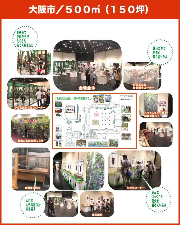 大阪市500㎡(150坪)